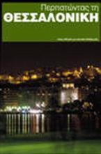 Περπατώντας τη Θεσσαλονίκη