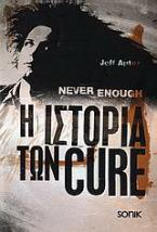 Η ιστορία των Cure
