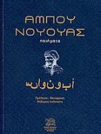 Ένας ονομαστός Άραβας ποιητής