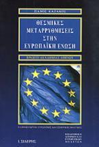 Θεσμικές μεταρρυθμίσεις στην Ευρωπαϊκή Ένωση