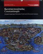 Ημερολόγιο 2009: Κωνσταντινούπολη