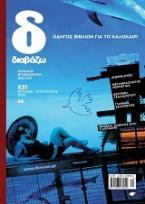 Περιοδικό ΔΙΑΒΑΖΩ Ιούλιος-Αύγουστος 2012