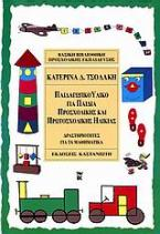 Παιδαγωγικό υλικό για παιδιά προσχολικής και πρωτοσχολικής ηλικίας