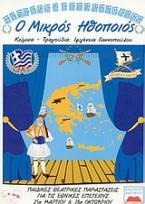Παιδικές θεατρικές παραστάσεις για τις εθνικές επετείους 25η Μαρτίου και 28η Οκτωβρίου