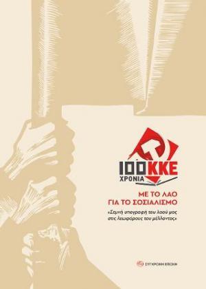 100 χρόνια ΚΚΕ
