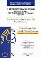 Η δυτικοευρωπαϊκή ένωση πενήντα χρόνια από τη συνθήκη των Βρυξελλών 1948-1998