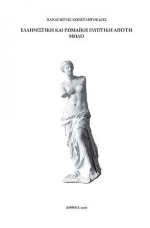 Ελληνιστική και ρωμαϊκή γλυπτική από τη Μήλο