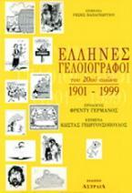 Έλληνες γελοιογράφοι του 20ού αιώνα