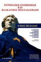 Ευρωπαϊκή ενοποίηση και βαλκανική πολυδιάσπαση