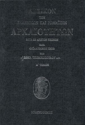 Λεξικόν των ελληνικών και ρωμαϊκών αρχαιοτήτων (σετ 2 τόμων)