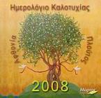Ημερολόγιο καλοτυχίας 2008