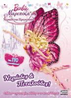 Barbie Μαριπόζα και η νεραϊδένια πριγκίπισσα: Νεράιδες και πεταλούδες!