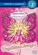 Barbie Μαριπόζα και η νεραϊδένια πριγκίπισσα: Νεραϊδένια όνειρα