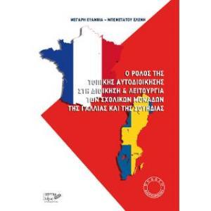 Ο ρόλος της τοπικής αυτοδιοίκησης στη διοίκηση - λειτουργία των σχολικών μονάδων της Γαλλίας και της Σουηδίας