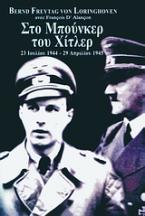 Στο Μπούνκερ του Χίτλερ