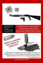 Οπλονομία - Οπλοφορία - Οπλοχρησία