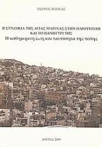 Η συνοικία της Αγίας Μαρίνας στην Ηλιούπολη και το πανηγύρι της: η καθημερινή ζωή και η ταυτότητα της πόλης