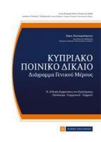 Κυπριακό Ποινικό Δίκαιο