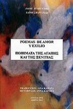 Ποιήματα της αγάπης και της ξενιτιάς
