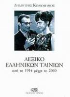 Λεξικό ελληνικών ταινιών