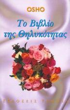 Το βιβλίο της θηλυκότητας