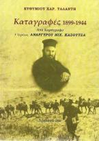 Καταγραφές 1899-1944