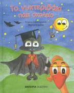 Το νυχτεριδάκι πάει σχολείο