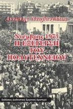 Νοέμβρης 1973: Η εξέγερση του Πολυτεχνείου