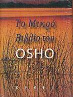 Το μικρό βιβλίο του Osho