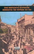 Ένας Μικρασιάτης Βουρλιώτης αιχμάλωτος των Τούρκων 1922-1923