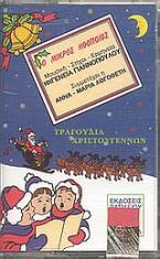 Τραγούδια Χριστουγέννων