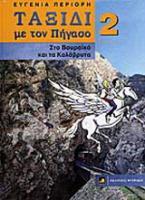 Ταξίδι με τον Πήγασο στο Βουραϊκό και τα Καλάβρυτα