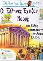 Θέλω να ξέρω γιατί οι Έλληνες έχτιζαν ναούς