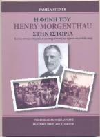 Η Φωνή του Henry Morgenthau στην Ιστορία