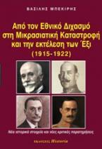 Από τον εθνικό διχασμό στη μικρασιατική καταστροφή και την εκτέλεση των Έξι (1915-1922)