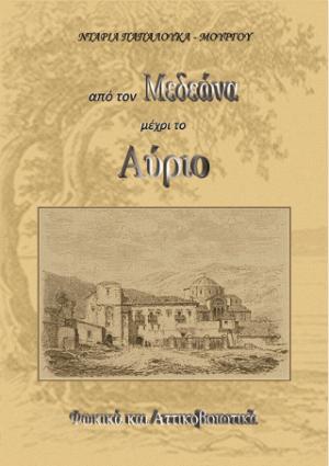 Από τον Μεδεώνα μέχρι το Αύριο