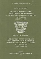 Medieval Peloponnesian Bibliography for the Period until the Turkish Conquest of the 15th Century