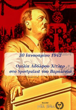 30 Ιανουαρίου 1942 Ομιλία Αδόλφου Χίτλερ στο Sportpalast του Βερολίνου