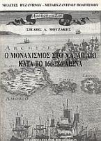 Ο μοναχισμός στο ΝΑ Αιγαίο κατά το 16ο - 18ο αιώνα