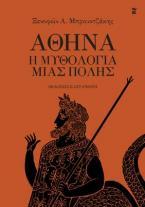 Αθήνα: Η μυθολογία μιας πόλης