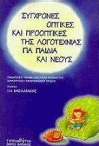 Σύγχρονες οπτικές και προοπτικές της λογοτεχνίας για παιδιά και νέους