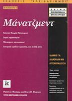 Μάνατζμεντ