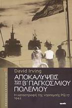 Αποκαλύψεις του Β΄ παγκοσμίου πολέμου