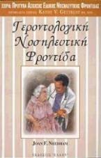 Γεροντολογική νοσηλευτική φροντίδα