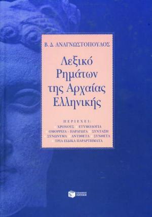 Λεξικό ρημάτων της αρχαίας ελληνικής