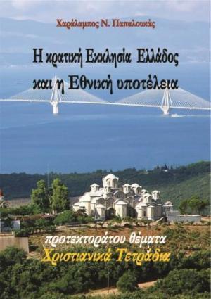 Η κρατική Εκκλησία Ελλάδος και η εθνική υποτέλεια