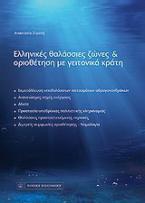 Ελληνικές θαλάσσιες ζώνες και οριοθέτηση με γειτονικά κράτη