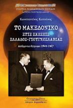 Το Μακεδονικό στις σχέσεις Ελλάδος - Γιουγκοσλαβίας