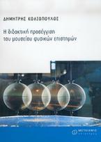 Η διδακτική προσέγγιση του μουσείου φυσικών επιστημών