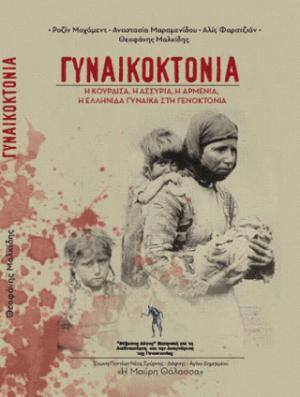 Γυναικοκτονία: Η Ελληνίδα,η Αρμένια,η Ασσύρια, η Κούρδισα Γυναίκα στη Γενοκτονία